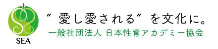 日本性育アカデミー協会